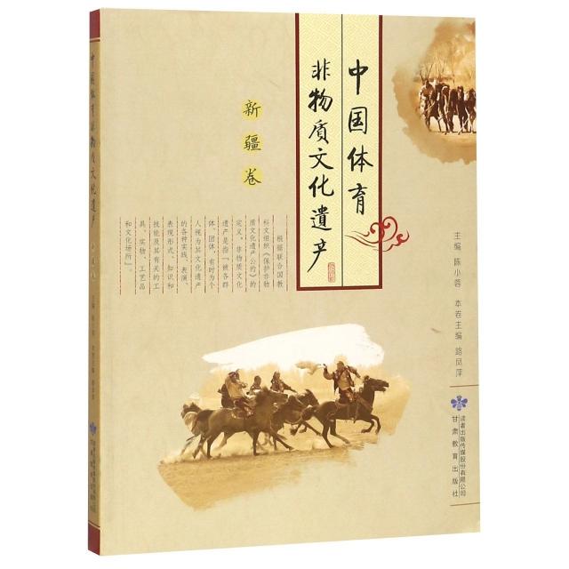 中國體育非物質文化遺產(新疆卷)