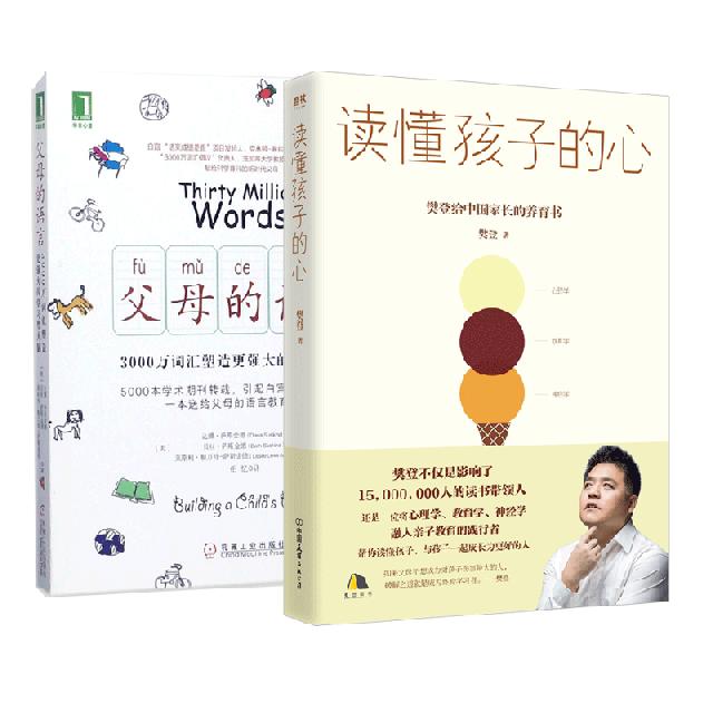 讀懂孩子的心&父母的語言 共2冊
