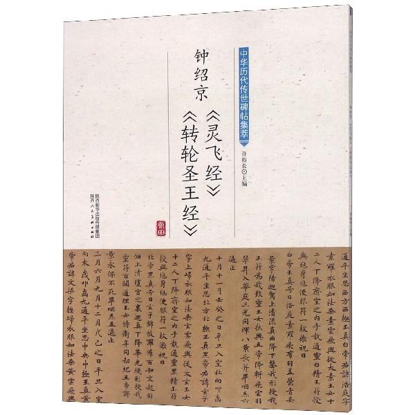 鐘紹京靈飛經轉輪聖王經/中華歷代傳世碑帖集萃