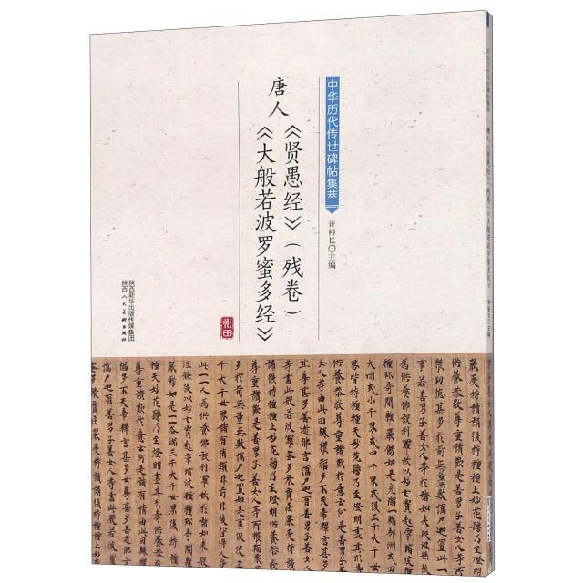 唐人賢愚經<殘卷>大般若波羅蜜多經/中華歷代傳世碑帖集萃