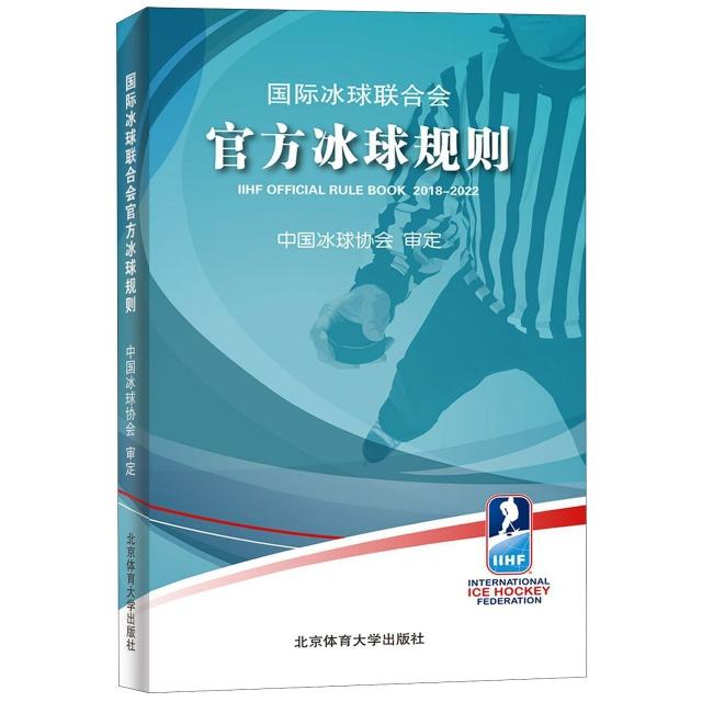 國際冰球聯合會官方冰球規則
