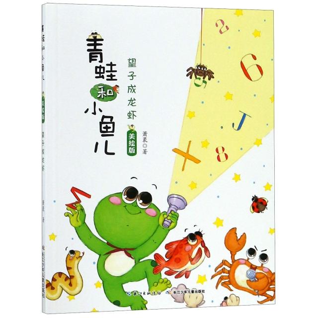 望子成龍蝦(美繪版)/青蛙和小魚兒