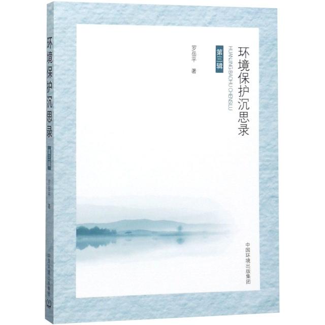 環境保護沉思錄(第3輯)