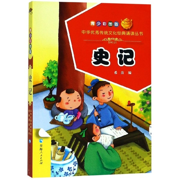 史記(青少彩圖版)/中華優秀傳統文化經典誦讀叢書