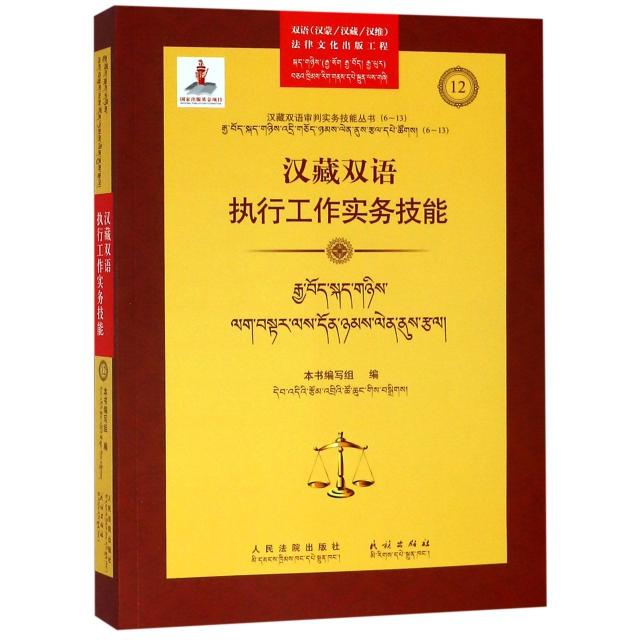 漢藏雙語執行工作實務技能/漢藏雙語審判實務技能叢書