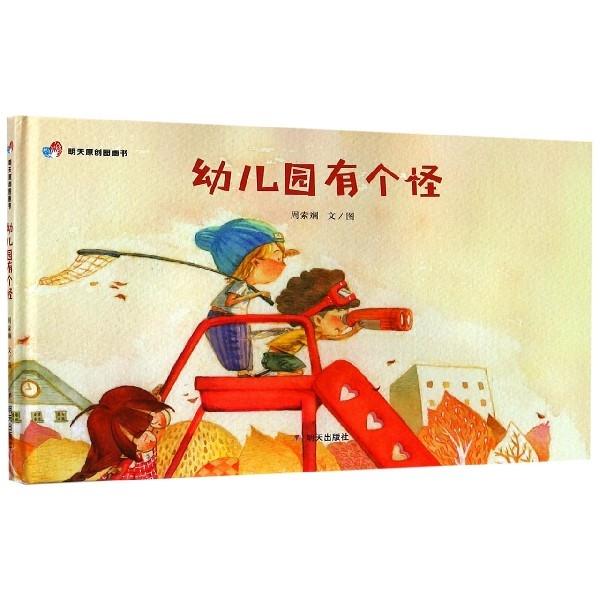 幼兒園有個怪(精)/明天原創圖畫書