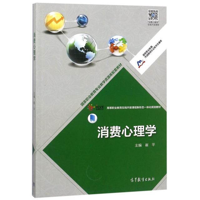 消費心理學(高等職業教育在線開放新課程新形態一體化規劃教材)/國家職業教育市場營銷
