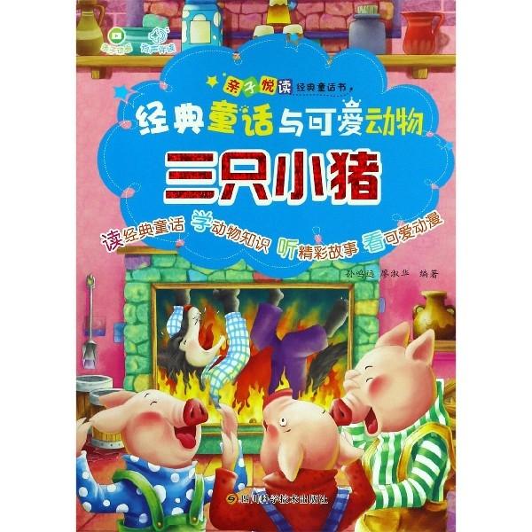 三隻小豬/經典童話與可愛動物