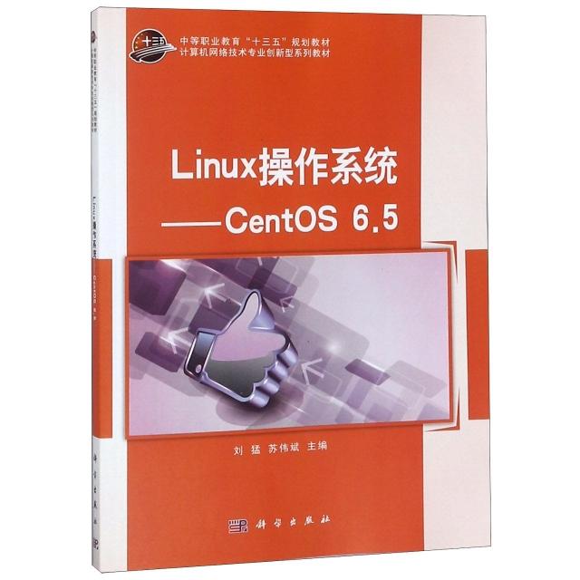 Linux操作繫統-