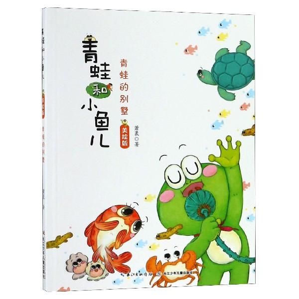 青蛙的別墅(美繪版)/青蛙和小魚兒