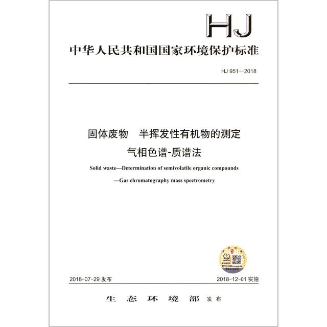固體廢物半揮發性有機物的測定氣相色譜-質譜法(HJ951-2018)/中華人民共和國國家環境保