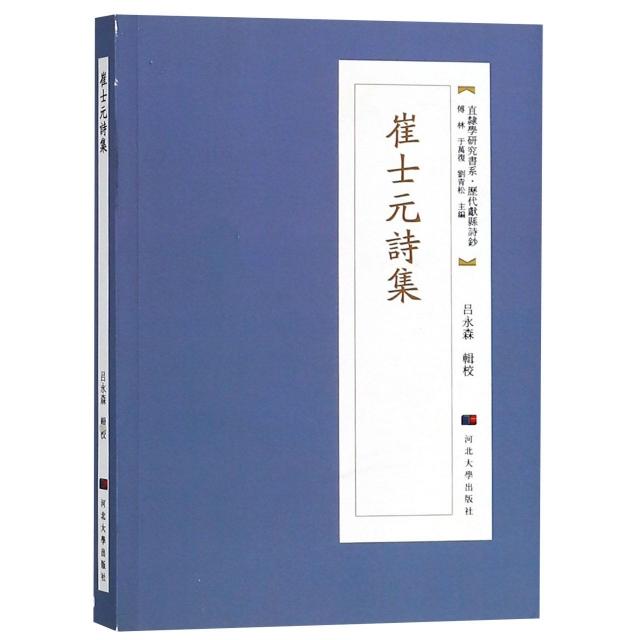 崔士元詩集/直隸學研究書繫