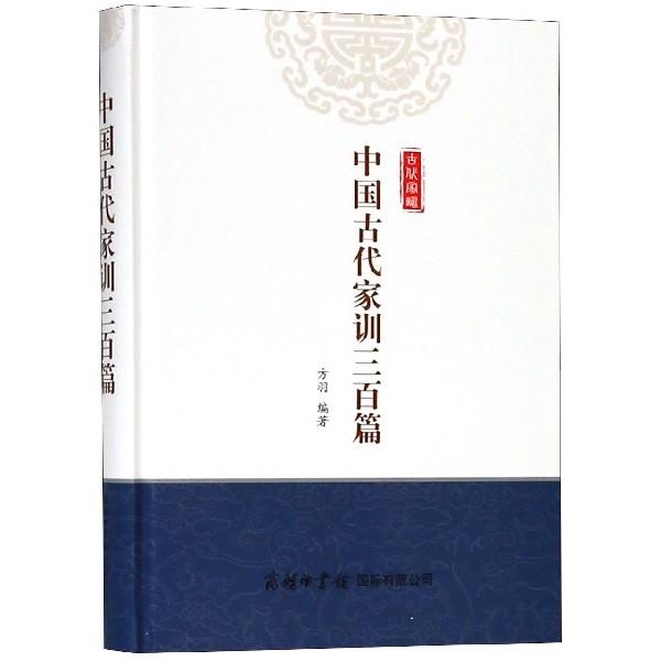 中國古代家訓三百篇(精)