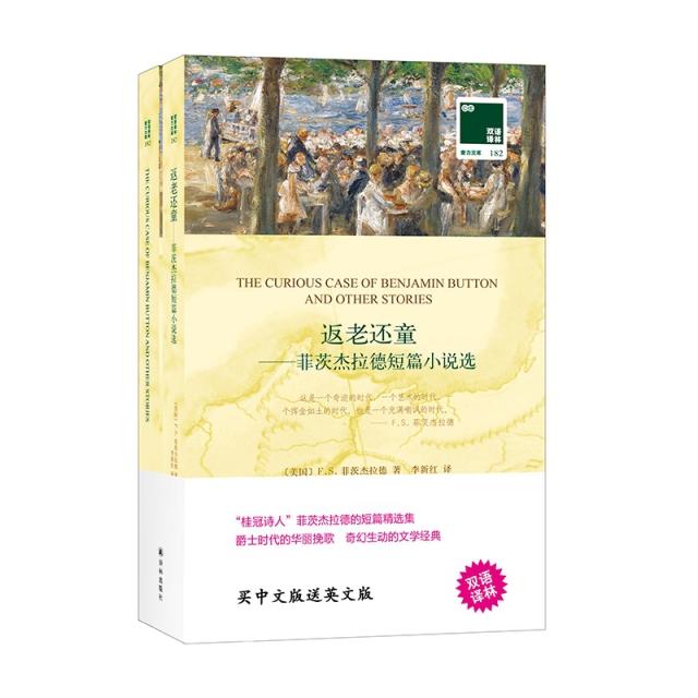 返老還童--菲茨傑拉德短篇小說選(贈英文版)/雙語譯林壹力文庫
