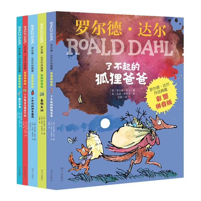 羅爾德·達爾作品典藏(彩圖拼音版)(5本套裝)