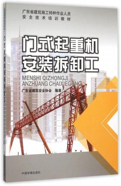 門式起重機安裝拆卸工(廣東省建築施工特種作業人員安全技術培訓教材)
