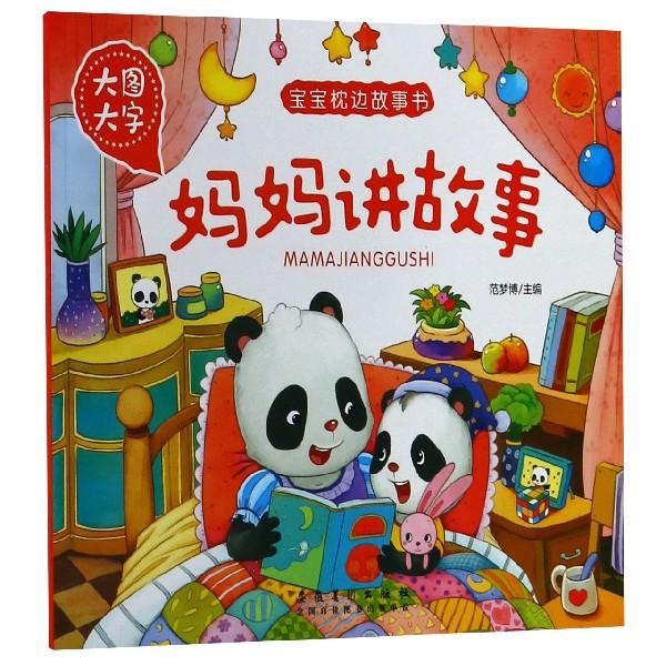 媽媽講故事(大圖大字)/寶寶枕邊故事書