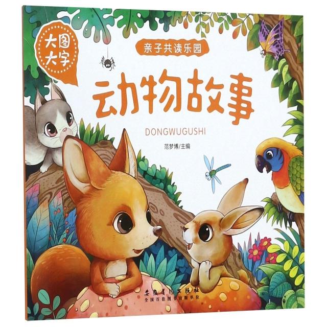 動物故事(大圖大字)/親子共讀樂園