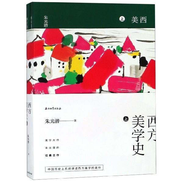 西方美學史(上共2冊)