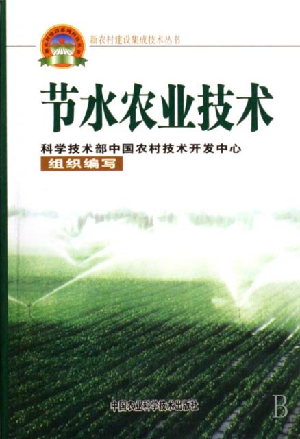 節水農業技術/新農村建設集成技術叢書