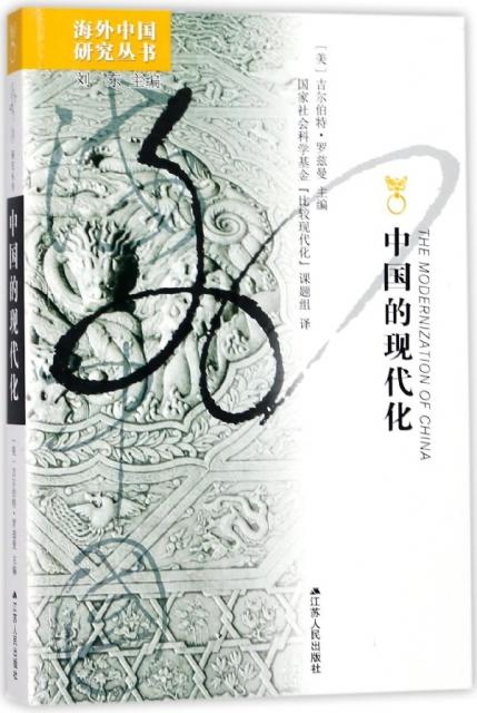 中國的現代化/海外中