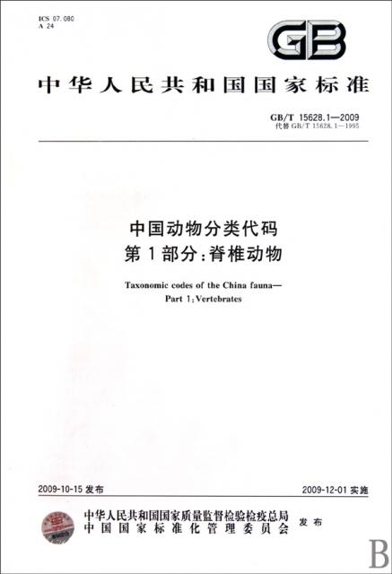 中國動物分類代碼第1部分脊椎動物(GBT15628.1-2009代替GBT15628.1-1995)/中華人民共和國國家標準