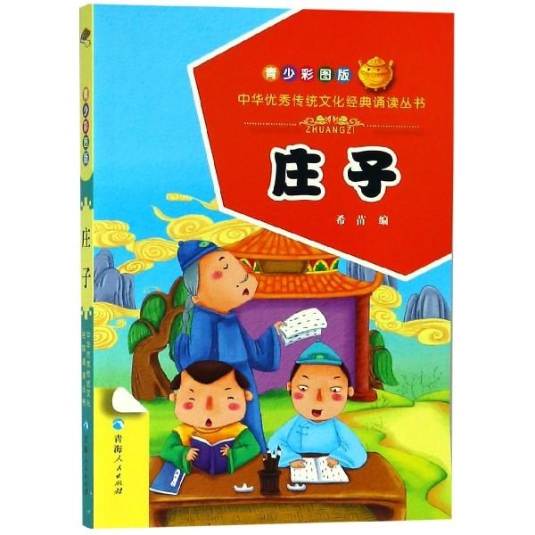 莊子(青少彩圖版)/中華優秀傳統文化經典誦讀叢書