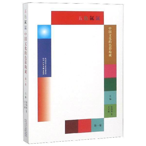 五色氤氳(中國文化的色彩構成第1卷)