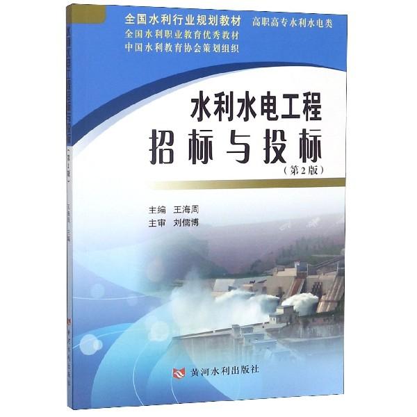 水利水電工程招標與投標(高職高專水利水電類第2版全國水利行業規劃教材)