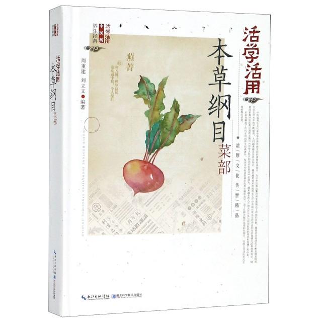 活學活用本草綱目菜部(精)/活學活用中醫藥養生經典