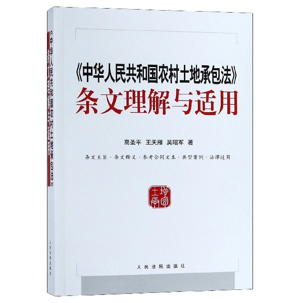 中華人民共和國農村土地承包法條文理解與適用