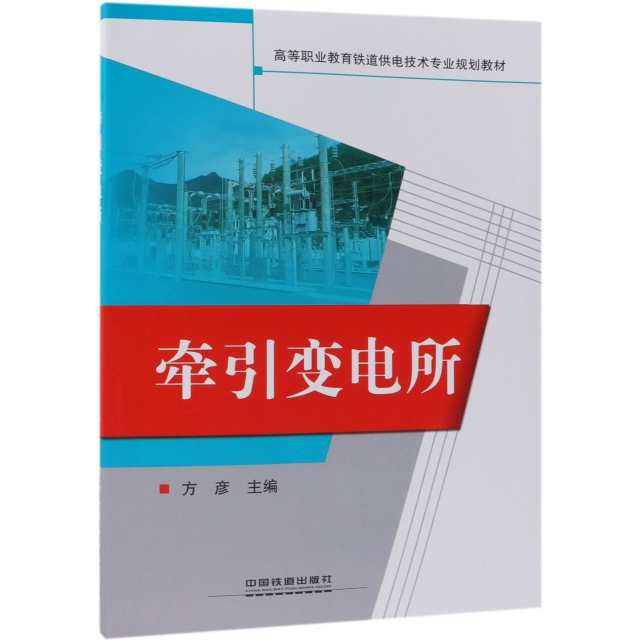 牽引變電所(高等職業教育鐵道供電技術專業規劃教材)