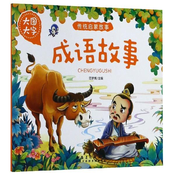 成語故事(大圖大字)/傳統啟蒙故事