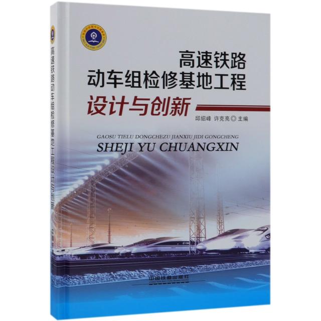 高速鐵路動車組檢修基地工程設計與創新(精)