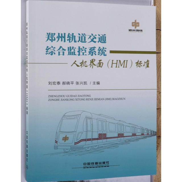 鄭州軌道交通綜合監控繫統人機界面<HMI>標準