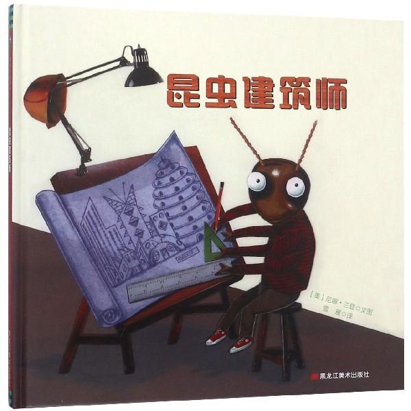昆蟲建築師(精)
