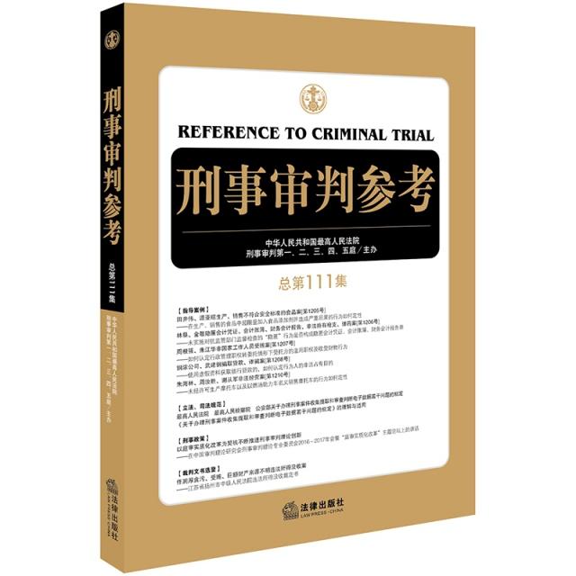 刑事審判參考(總第1
