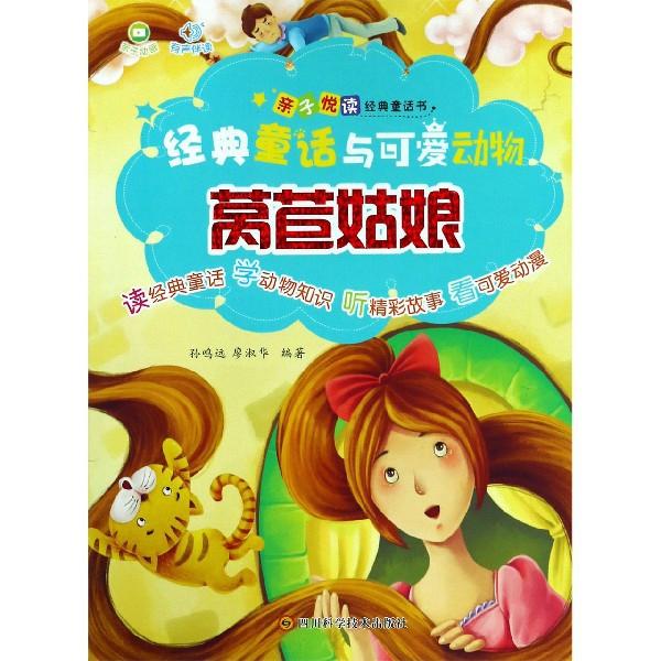 萵苣姑娘/經典童話與可愛動物