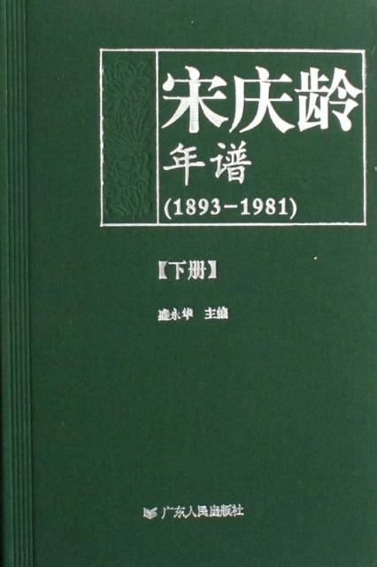 宋慶齡年譜(1893-1981上下)(精)