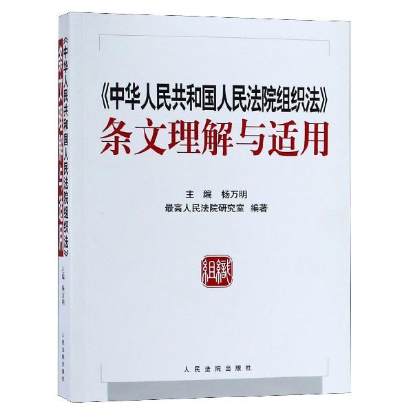 中華人民共和國人民法院組織法條文理解與適用