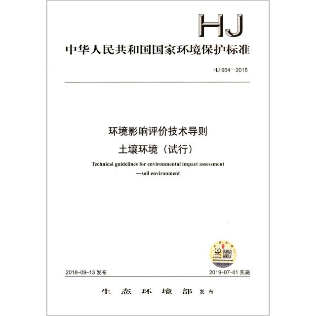 環境影響評價技術導則土壤環境(試行HJ964-2018)/中華人民共和國國家環境保護標準