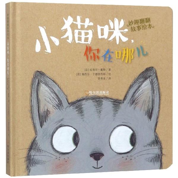 小貓咪你在哪兒(精)/妙趣翻翻故事繪本