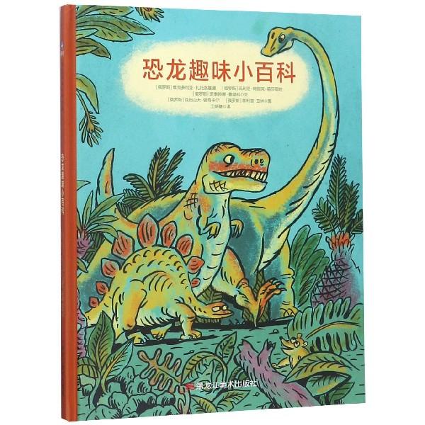 恐龍趣味小百科(精)