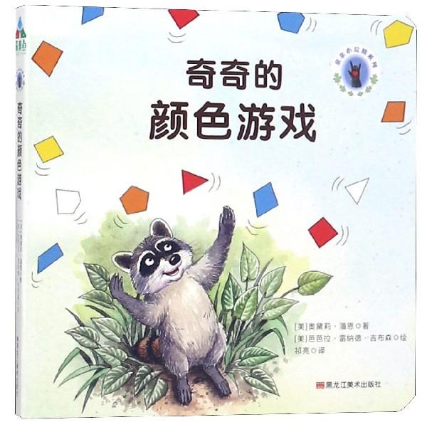 奇奇的顏色遊戲/親親小浣熊繫列