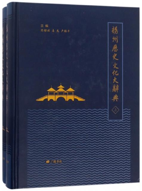 揚州歷史文化大辭典(
