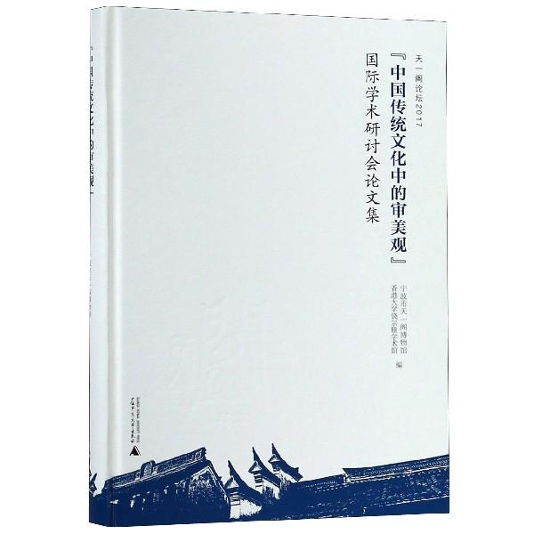 中國傳統文化中的審美觀國際學術研討會論文集(天一閣論壇2017)(精)