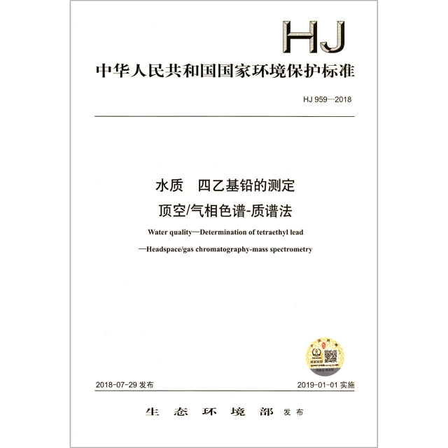 水質四乙基鉛的測定頂空氣相色譜-質譜法(HJ959-2018)/中華人民共和國國家環境保護標準