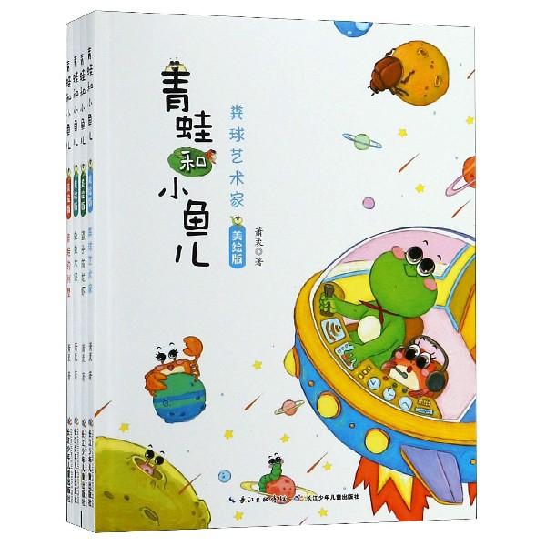 青蛙和小魚兒(美繪版共4冊)