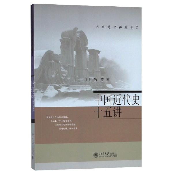 中國近代史十五講/名家通識講座書繫