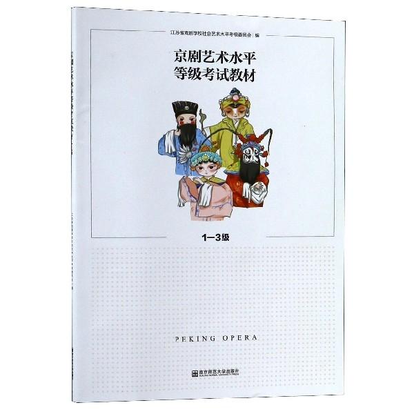 京劇藝術水平等級考試教材(附光盤1-3級)